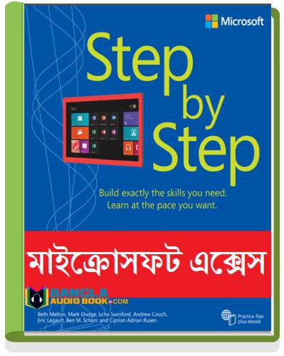 Microsoft office access Bangla tutorial e-book