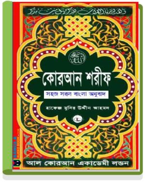 vocabulary of the holy quran bangla pdf