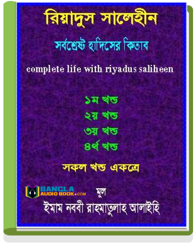 Riyad us saliheen Bangla Islamic e-book