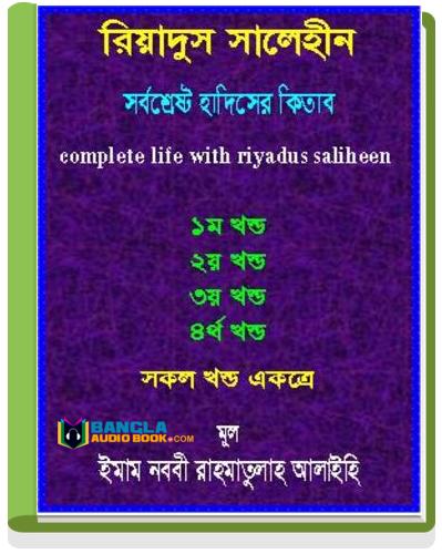Riyad us saliheen Bangla Islamic e-book
