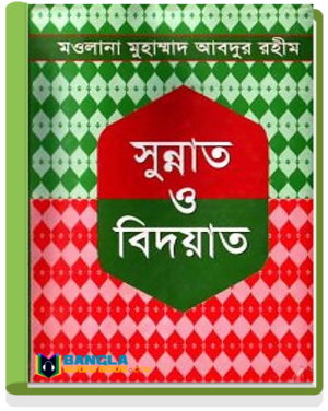 Sunnat o bidaat islamic ebook bangla