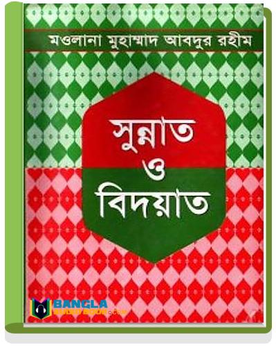 Sunnat o bidaat islamic ebook bangla