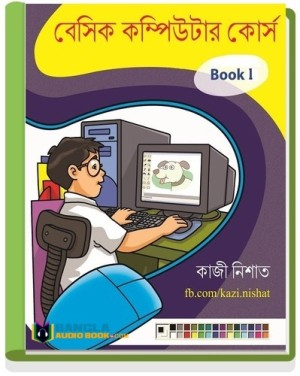 Basic Computer Course Bangla E-book