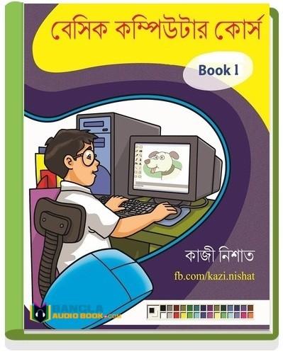 Basic Computer Course Bangla E-book