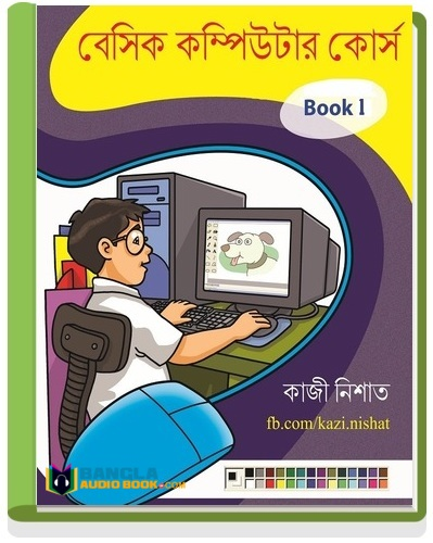 Basic Computer Knowledge in Hindi PDF Download