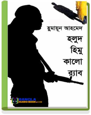 Holud Himu Kalo RAB by Humayun Ahmed