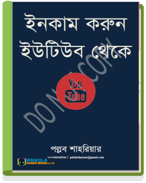 youtube earning Bangla tutorial e-book
