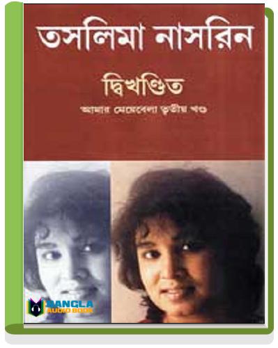 Dwikhondito By Taslima Nasrin