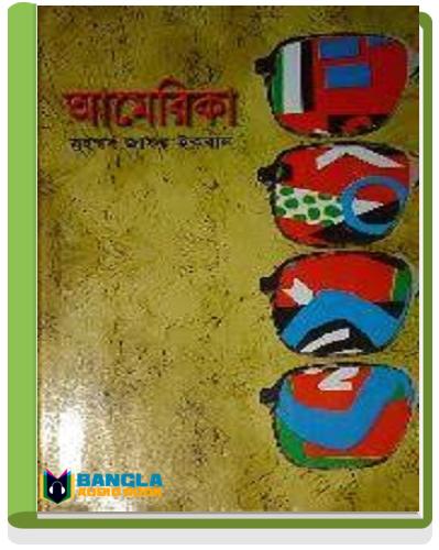 America By Muhammed Zafar Iqbal