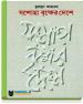 Joshoha Brikkher Deshe By Humayun Ahmed