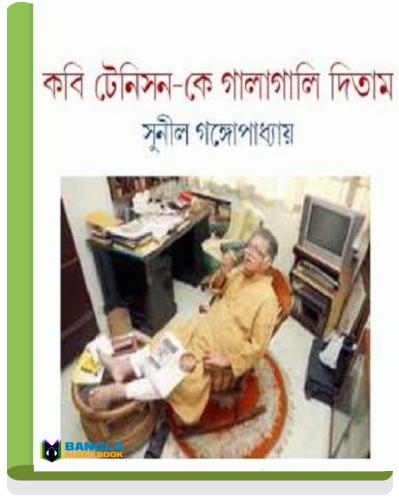 Kobi Tenison Ke Galagali Ditam by Sunil Gangopadhyay