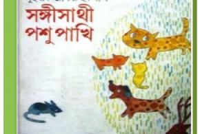 Shongi Sathi Poshu Pakhi By Muhammed Zafar Iqbal