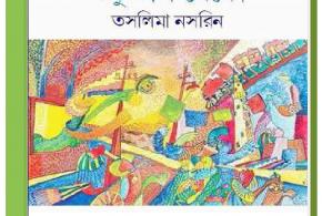 Tobu Bhalo Theko By Taslima Nasrin