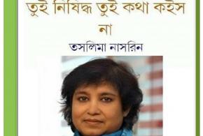 Tui-Nishiddha-Tui-Kotha-Koisna-by-Taslima-Nasrin-1