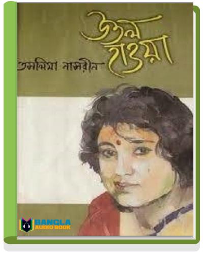 Utol Hawa By Taslima Nasrin