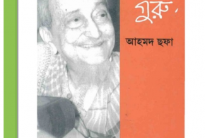 Joddopi Amar Guru By Ahmed Sofa