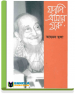 Joddopi Amar Guru By Ahmed Sofa