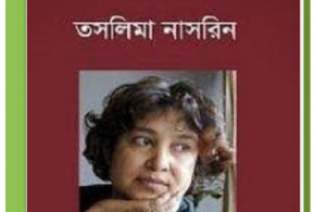Keno Ai Nirbason Dondo By Taslima Nasrin