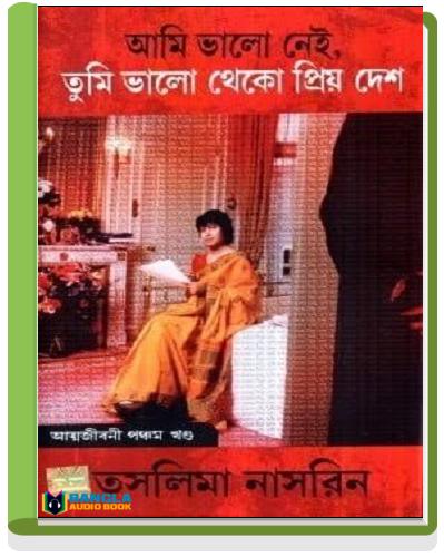 Ami bhalo nai, Tumi Bhalo Theko Priyo Desh
