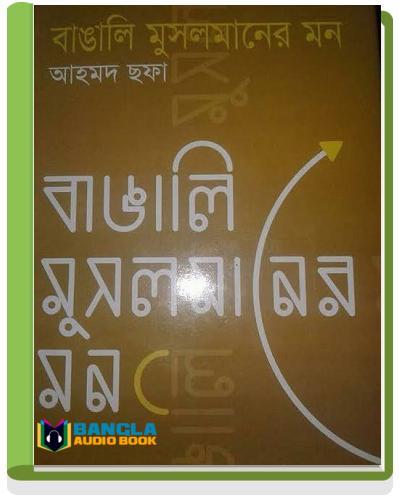 Bangali Musolmaner Mon by Ahmed Sofa