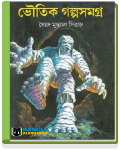 Bhoutik Galpa Samagra by Syed Mustafa Siraj