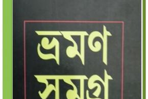 Bhraman Samagra by Sankar