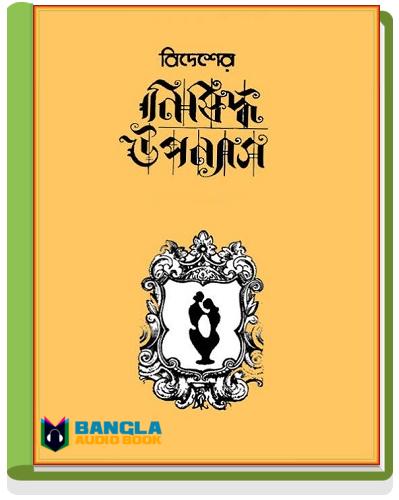 Bidesher Nishiddha Uponyas by Samaresh Majumdar