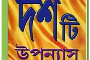 Dashti Upanyas by Narayan Sanyal