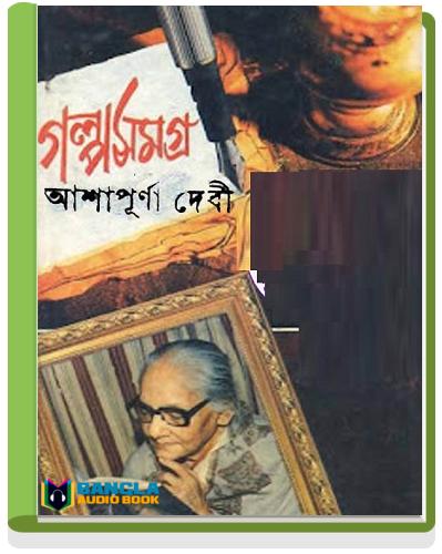 Golpo-Samagro-by-Ashapurna-Devi
