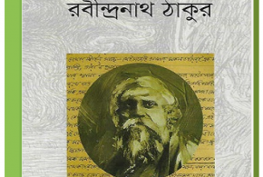 Golpo Somogro by Rabindranath Tagore