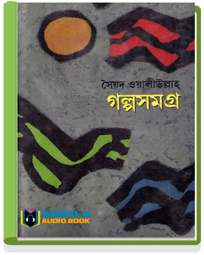 Golpo Somogro by Syed Waliullah