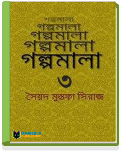 Golpomala 3 by Syed Mustafa Siraj