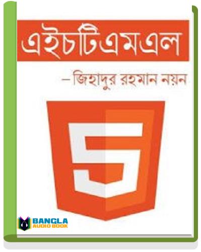 HTML5 Bangla tutorial pdf book by Zihadur Rahman Noyon