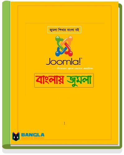 Joomla Tutorial Bangla Book By Partho Sharthi kor