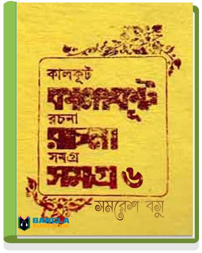 Kalkut Rachana Samagra By Samaresh Basu