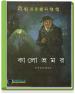 Kalo Vromor by Nihar Ranjan Gupta