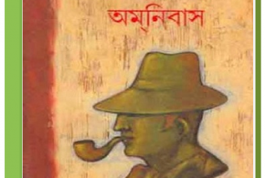 Kiriti Omnibus by Nihar Ranjan Gupta