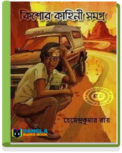 Kishor Kahini Samagra By Hemendra Kumar Roy
