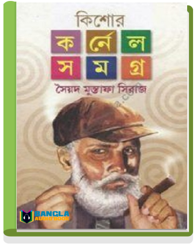 Kishore Cornel Samagra book by Premendra Mitra