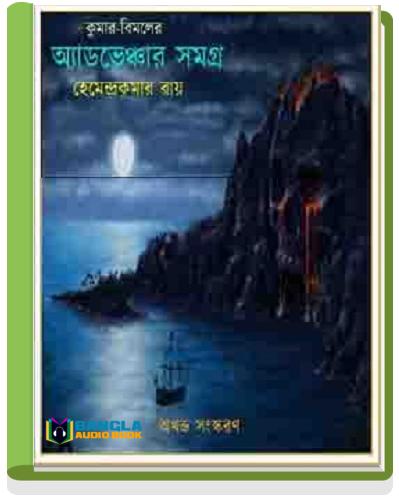 Kumar Bimal Er Adventure Samagra By Hemendra Kumar Roy