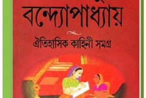 Oitihasik Kahini Samagra By Sharadindu Bandyopadhyay