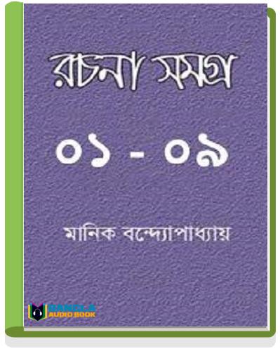 Rachana Samagra by Manik Bandyopadhyay