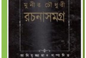 Rachana Samagra by Munir Choudhury