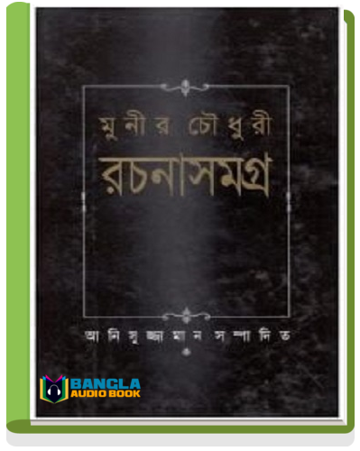 Rachana Samagra by Munir Choudhury