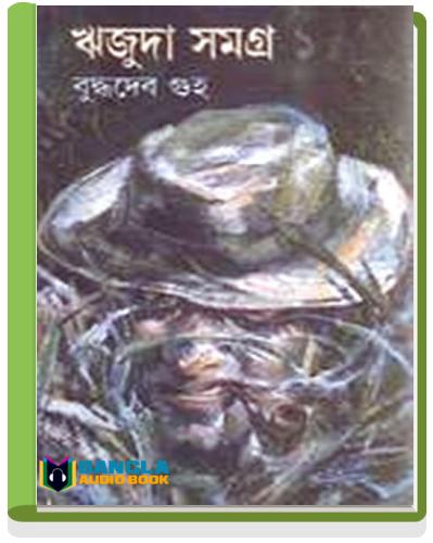 Rijuda Samagra by Buddhadeb Guha