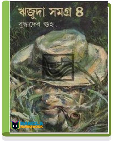 Rijuda Somogro 4 by Buddhadeb Guha