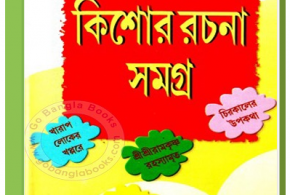 Kishor Rachana Samagra by Sankar
