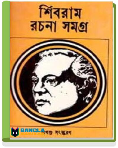 Shibram Rochona Somogro by Shibram Chakraborty