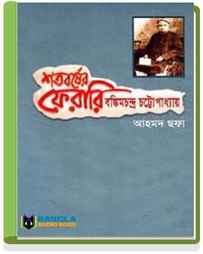 Soto Borsher Ferrari Bankim Chandra Chattopadhyay by Ahmed Sofa