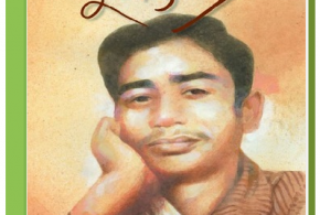 Sukanta Samagra by Sukanta Bhattacharya